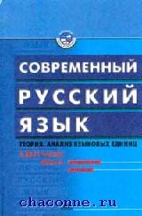 Современный русский язык в 2х томах