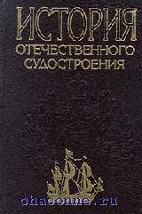 История отечественного судостроения в 5-и томах
