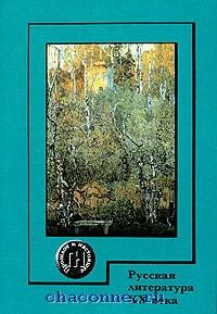 Русская литература XX века (1890-1910)