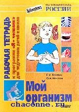 Мой организм. Рабочая тетрадь для детей