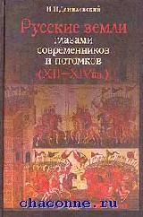 Русские земли глазами современников и потомков