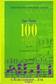100 упражнений для фортепиано