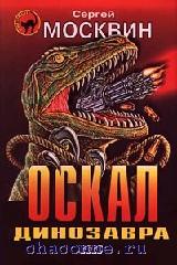 Оскал динозавра