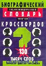 Биографический энциклопедический словарь любителя кроссвордов