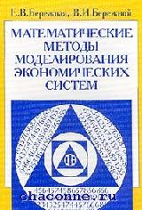 Математические методы моделирования экономических систем