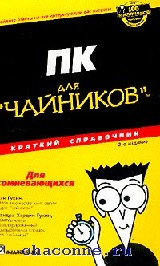 ПК для чайников. Краткий справочник