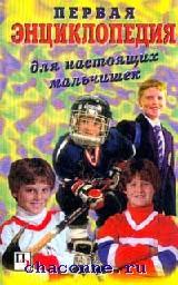 Первая энциклопедия для настоящих мальчишек