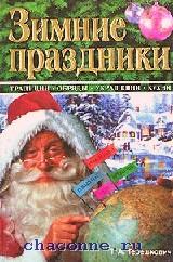 Зимние праздники. Традиции, обряды