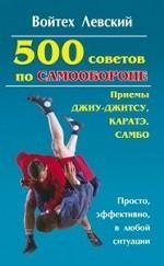 500 советов по самообороне. Каратэ, джиу-джитсу