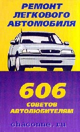 606 советов по ремонту легкового автомобиля