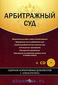 Арбитражный суд. Сборник нормативных документов