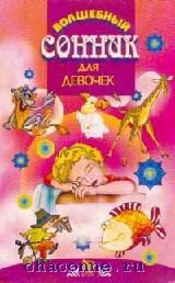 Волшебный сонник для девочек