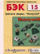 Датчики фирмы Honeywell 15