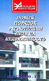 Новый порядок регистрации прав на недвижимость