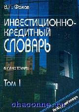 Инвестиционно-кредитный словарь в 2х томах