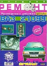Средний ремонт ВАЗ 2108