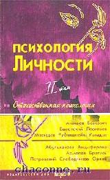 Психология личности в 2х томах