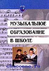 Музыкальное образование в школе
