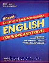 Новый бизнес-курс английского языка