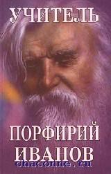 Учитель Порфирий Иванов