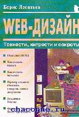 Web-дизайн тонкости, хитрости