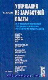 Удержания из заработной платы (с уч.треб.тру.2002)