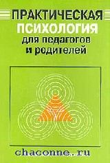 Практическая психология для педагогов и родителей