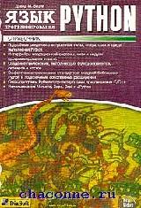 Язык программирования Python. Справочник