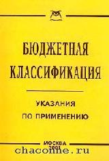 Бюджетная классификация РФ