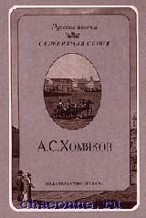 Хомяков. Стихотворения