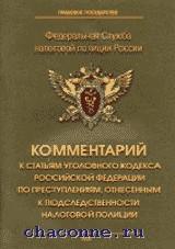 Комментарий к статьям уголовного кодекса РФ по преступлениям,отнесенным к подсле