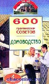600 практических советов. Домоводство