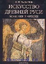 Мозаики и фрески. Искусство древней Руси. Альбом
