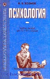 Психология 10-11 кл