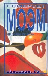 Моэм. Сборник рассказов