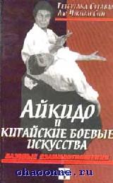 Айкидо и китайские боевые искусства том 1й