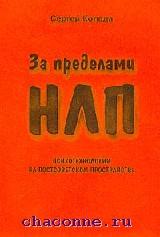 За пределами НЛП.Психотехнологии на постсоветском пространстве