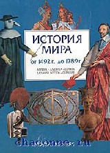 История мира.От 1492 до 1789 гг.