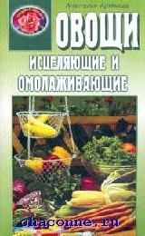 Овощи исцеляющие и омолаживающие