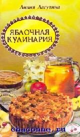 Яблочная кулинария