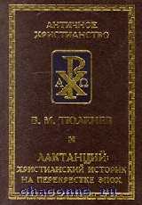 Лактанций. Христианский историк на перекрестке эпох