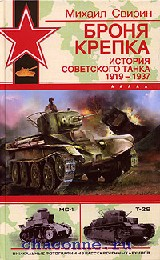 Броня крепка. История советского танка. 1919-1937 гг
