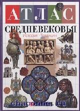 Атлас средневековья. История, традиции