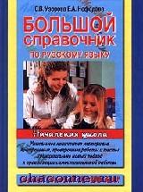 Большой справочник по русскому языку для начальной школы