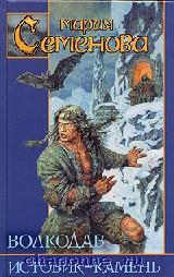 Волкодав-3. Истовик-камень