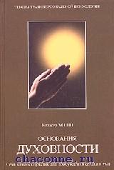 Основания духовности