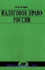 Налоговое право России. Курс лекций