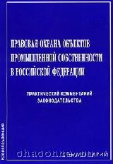 Правовая охрана объектов промышленной собственности в РФ