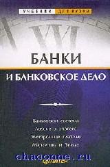 Банки и банковское дело. Учебник