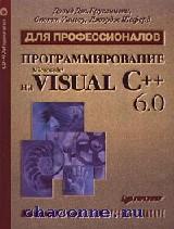 Программирование на Visual C++ 6.0. Для профессионалов